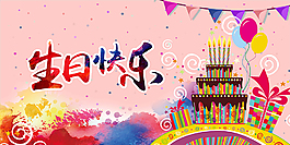 炫彩唯美生日快樂海報
