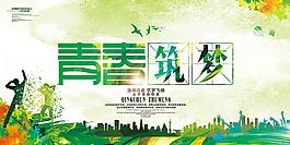 清新炫彩畢業季海報