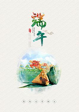 水彩清新端午節海報