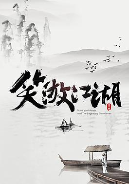 笑傲江湖電影海報