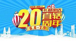 重慶直轄20周年Banner