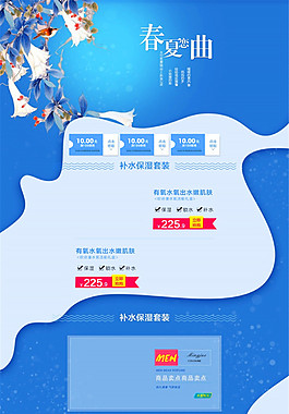 淘宝蓝色网页模板PS素材