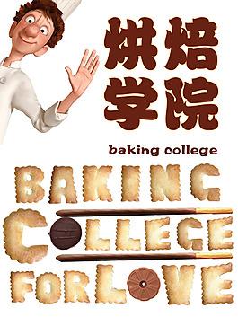饼干创意海报字体巧克力色宣传