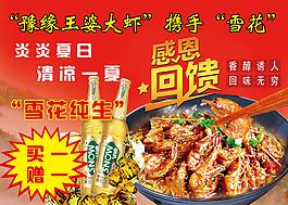 王婆大蝦美食海報