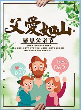 卡通小清新父愛如山促銷海報