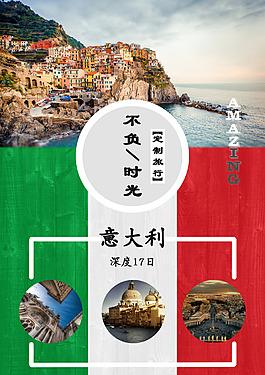 意大利旅游商业海报