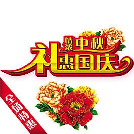 國慶中秋藝術字節日促銷廣告字體