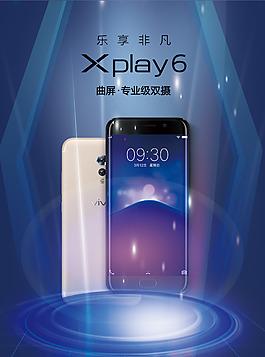 xplay6產品圖