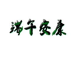 粽叶飘香文字