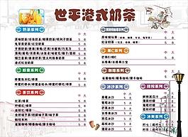 港式奶茶價格表