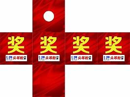 红色抽奖箱素材模板