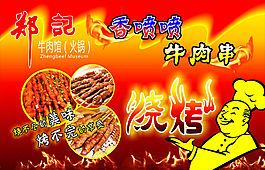 牛肉燒烤美食海報