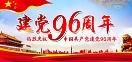 96周年黨建展板