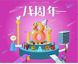 周年慶活動圖