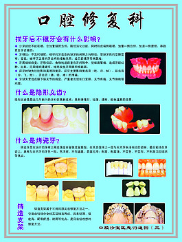 口腔修復科展板
