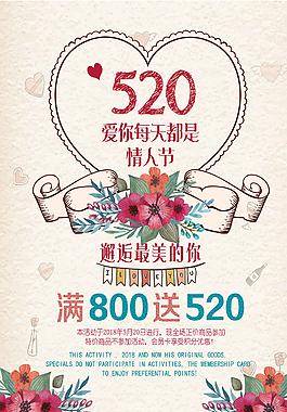 520促銷海報