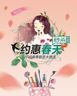 炫彩化妆品海报