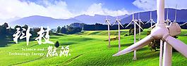 风力能源banner