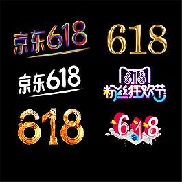 618特效字體