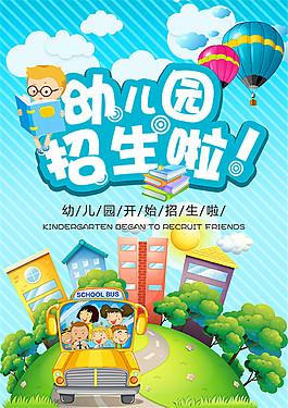幼儿园招生海报1