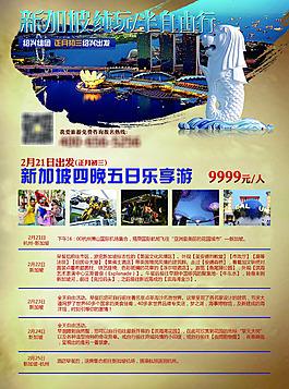 新加坡旅游海報