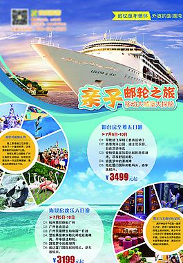 邮轮之旅海报