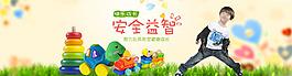 儿童玩具童趣海报