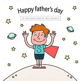 卡通超人父親節賀卡