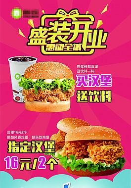 漢堡冰激凌促銷展架