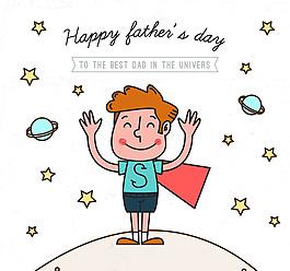 卡通超人父親節矢量圖