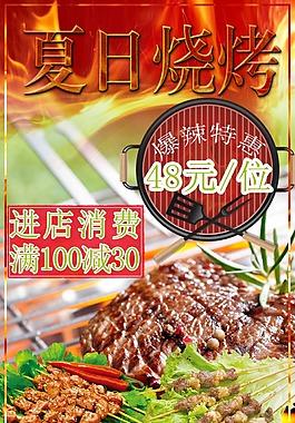 燒烤攤廣告海報宣傳單