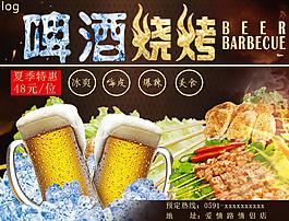 啤酒配燒烤美食節海報宣傳廣告頁設計