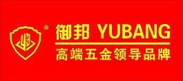 御邦五金logo