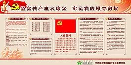 黨建園地綜色調改展板
