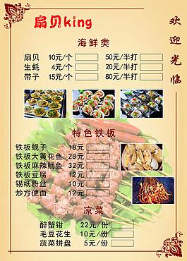 海鮮燒烤宣傳單