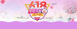 淘寶天貓618年中大促活動海報