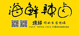 簡約風格麻辣海鮮外賣訂餐活動海報