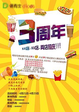 3周年店慶活動促銷海報