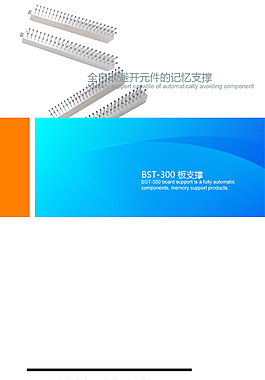 电子机械产品宣传页展架