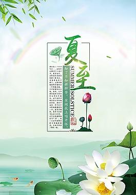 節氣夏至二十四節氣海報模板