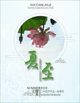 夏至節日海報