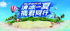 清涼一夏攜君同行旅游海報