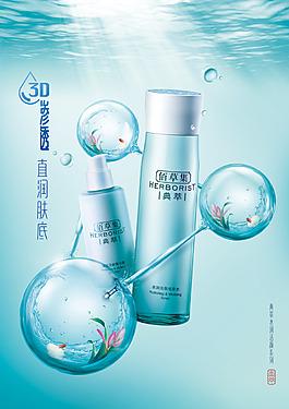 藍色清新化妝品海報設計