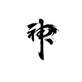 矢量藝術字神元素