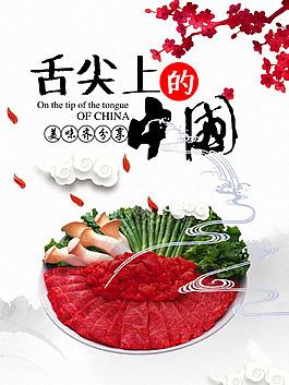 舌尖上的中國美食海報