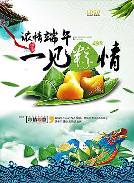 古典清新端午節海報