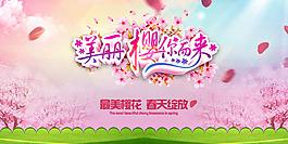 春節櫻花節宣傳海報設計P