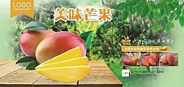 美味芒果海报