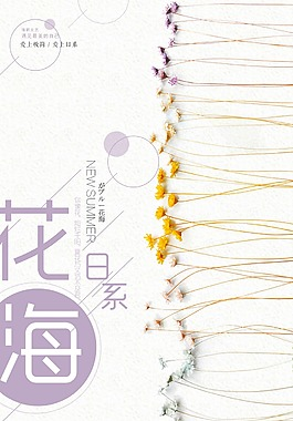 日系清新花海海报