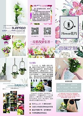鮮花三折頁用戶體驗介紹_粉色系適用花店